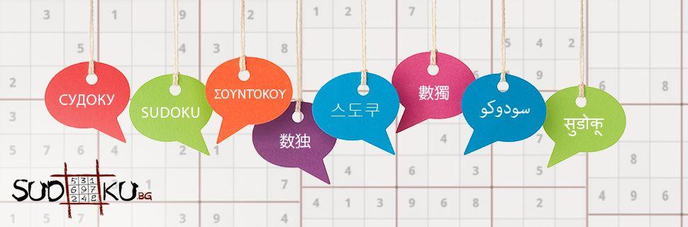Судоку на различните езици